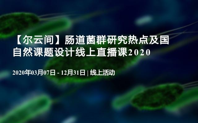 【尔云间】肠道菌群研究热点及国自然课题设计线上直播课2020