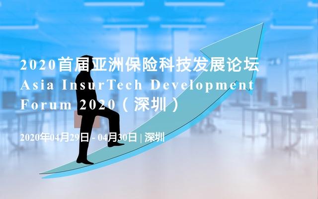 金融创新2020大会排期日程表更新!
