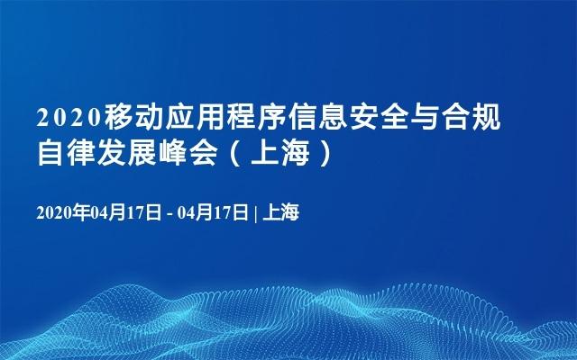 2020移动应用程序信息安全与合规自律发展峰会(上海)
