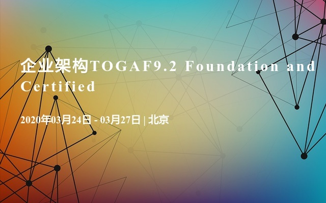 企業架構TOGAF9.2 Foundation and Certified