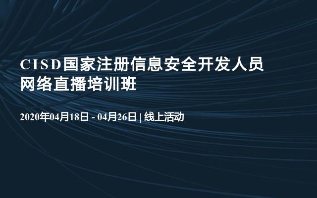 CISD国家注册信息安全开发人员网络直播培训班(4月)