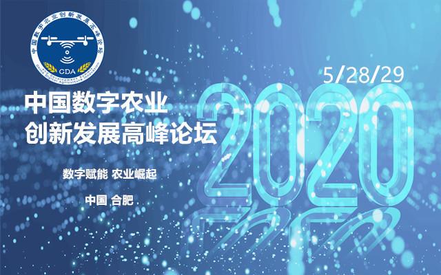 2020中國數字農業創新發展高峰論壇(合肥)