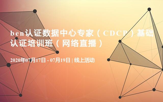 ben认证数据中心专家(CDCP)基础认证培训班(7月网络直播)
