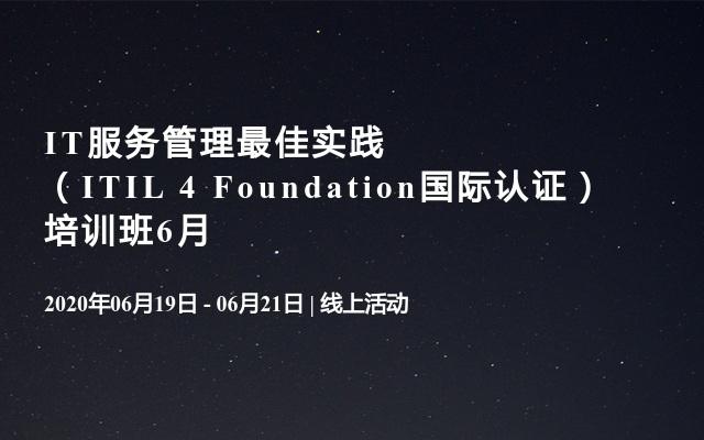 IT服务管理最佳实践(ITIL 4 Foundation国际认证)培训班6月