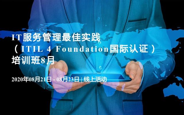 IT服务管理最佳实践(ITIL 4 Foundation国际认证)培训班8月