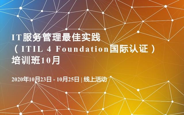 IT服务管理最佳实践(ITIL 4 Foundation国际认证)培训班10月