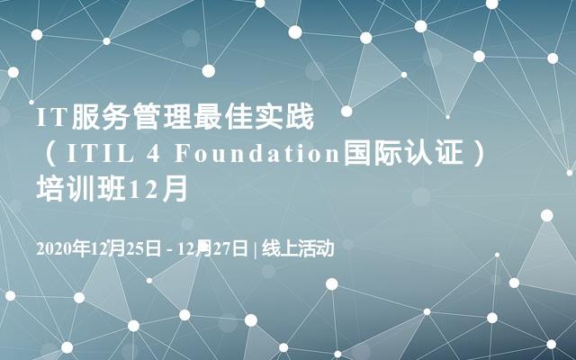 IT服务管理最佳实践(ITIL 4 Foundation国际认证)培训班12月