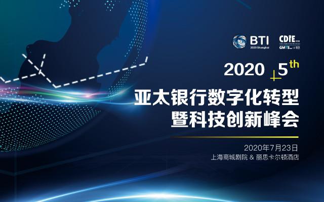 2020第五届亚太银行数字化转型暨科技创新峰会(上海)