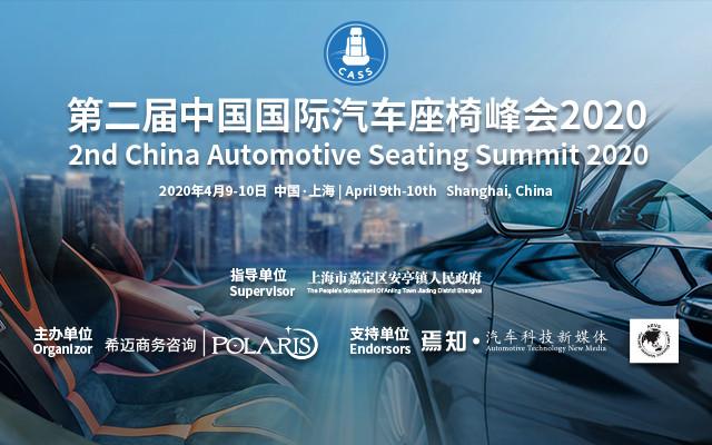 2020第二屆中國國際汽車座椅峰會(上海)