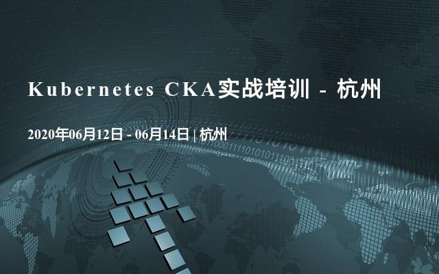 Kubernetes CKA实战培训 - 杭州