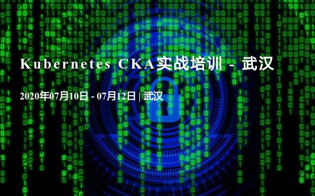 Kubernetes CKA实战培训 - 武汉