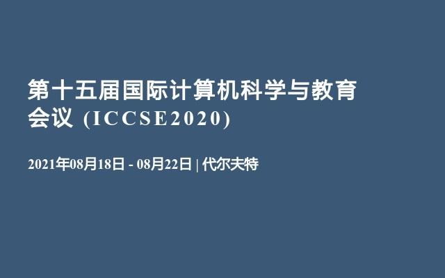 第十五届国际计算机科学与教育会议  (ICCSE2020)