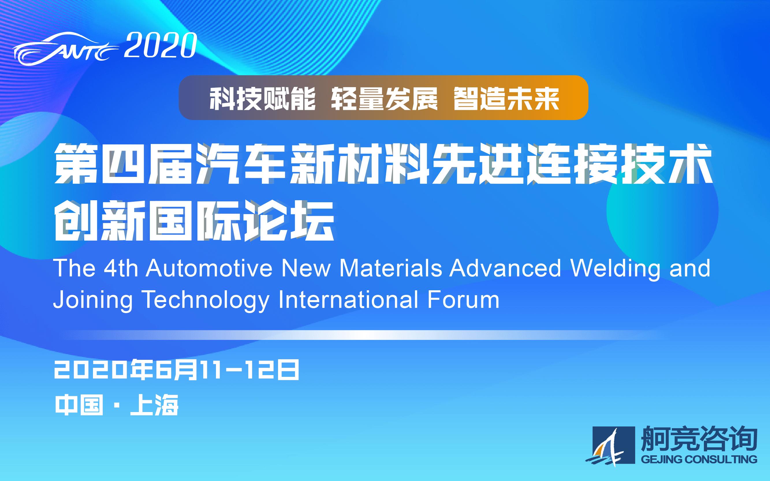 2020第四屆汽車新材料先進連接技術創新國際論壇(上海)