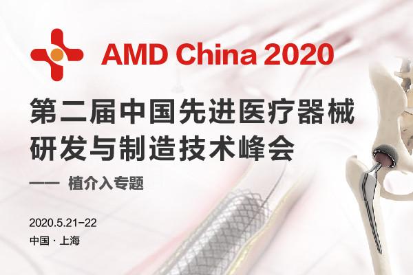 AMD China2020 第二屆中國先進醫療器械研發與制造技術峰會(上海)