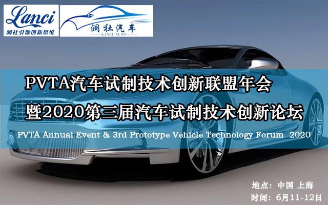 2020第三屆汽車試制技術創新論壇暨PVTA汽車試制技術創新聯盟年會(上海)