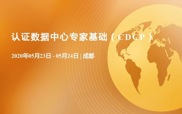 认证数据中心专家基础(CDCP)5月