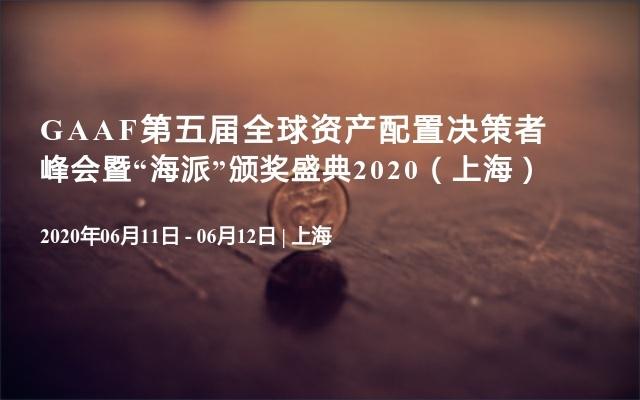 "GAAF第五届全球资产配置决策者峰会暨""海派""颁奖盛典2020(上海)"