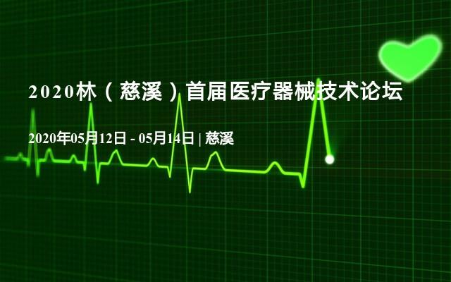 2020林(慈溪)首屆醫療器械技術論壇