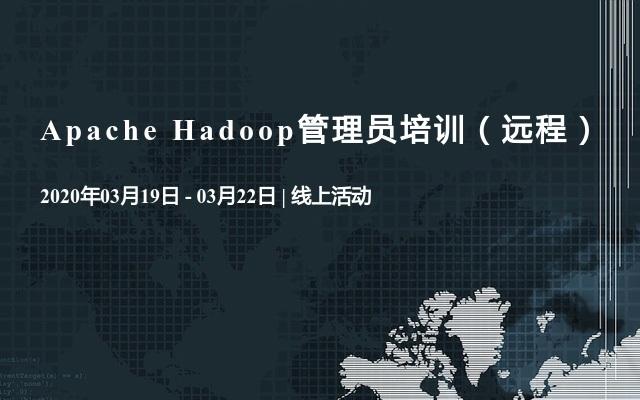 Apache Hadoop管理員培訓(遠程)
