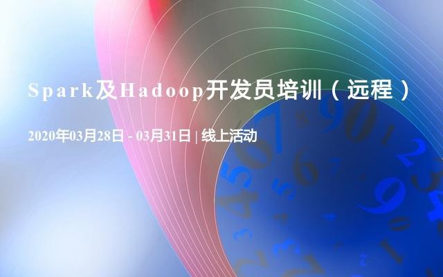 Spark及Hadoop開發員培訓(遠程)3月