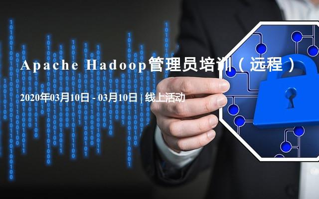 Apache Hadoop管理员培训(远程)3月