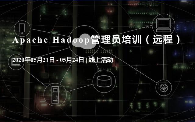 Apache Hadoop管理员培训(远程)5月直播课