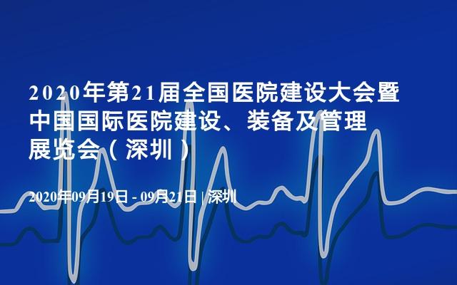 2020年第21屆全國醫院建設大會暨中國國際醫院建設、裝備及管理展覽會(深圳)