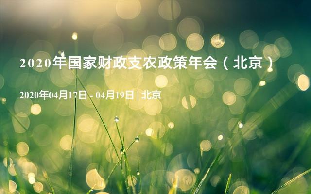 2020年國家財政支農政策年會(北京)