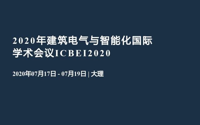 2020年建筑电气与智能化国际学术会议ICBEI2020