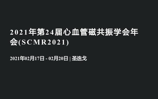2021年第24届心血管磁共振学会年会(SCMR2021)