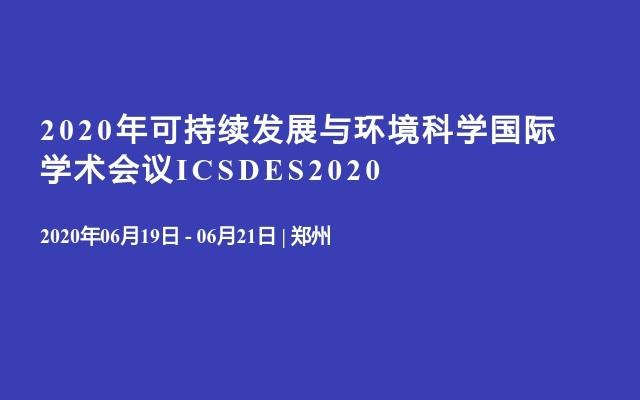 2020年可持续发展与环境科学国际学术会议ICSDES2020