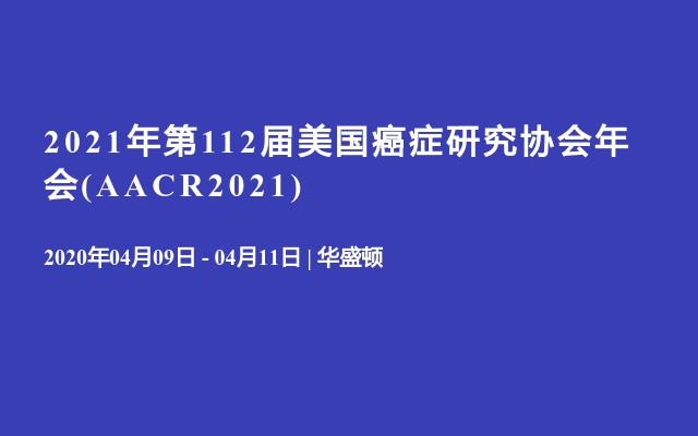 2021年第112届美国癌症研究协会年会(AACR2021)
