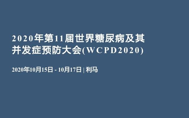 2020年第11届世界糖尿病及其并发症预防大会(WCPD2020)