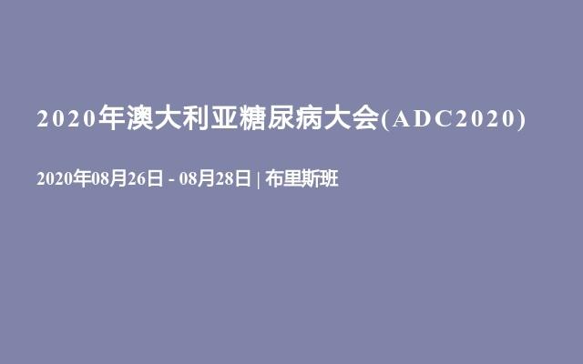2020年澳大利亚糖尿病大会(ADC2020)