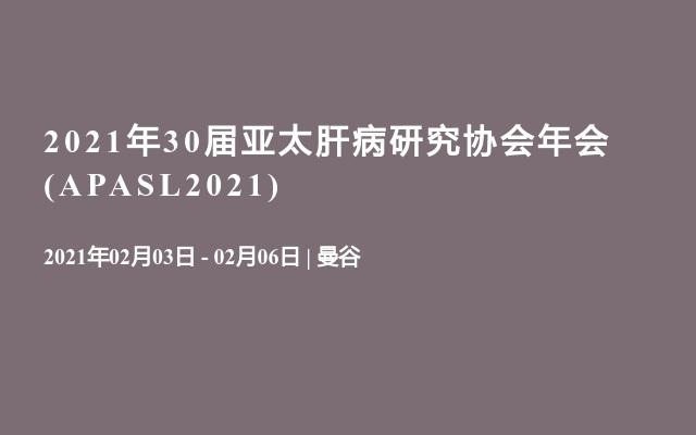 2021年30届亚太肝病研究协会年会(APASL2021)