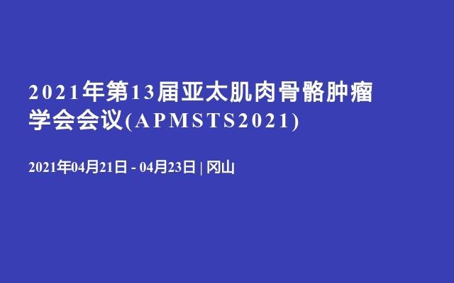 2021年第13届亚太肌肉骨骼肿瘤学会会议(APMSTS2021)