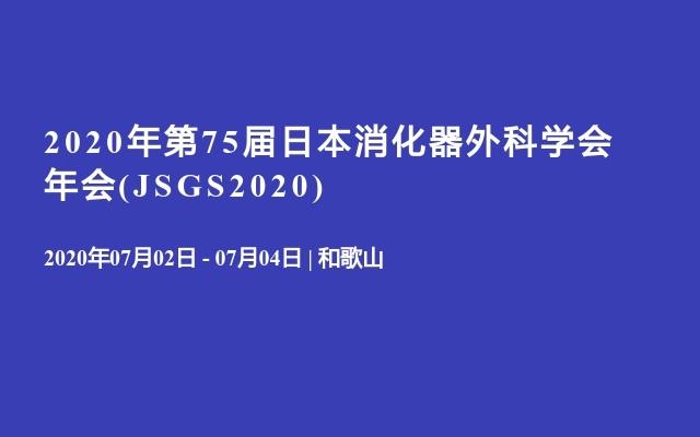 2020年第75届日本消化器外科学会年会(JSGS2020)