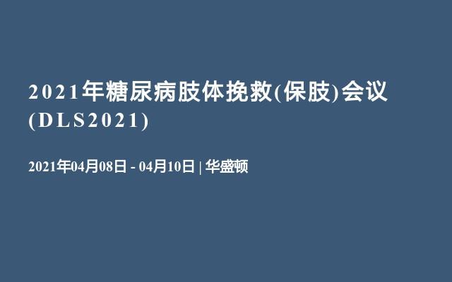 2021年糖尿病肢体挽救(保肢)会议(DLS2021)