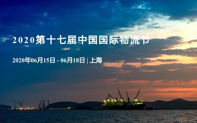 2020第十七届中国国际物流节