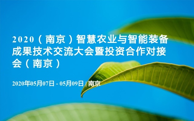 2020(南京)才智农业与智能配备效果技术交流大会暨出资协作对接会(南京)