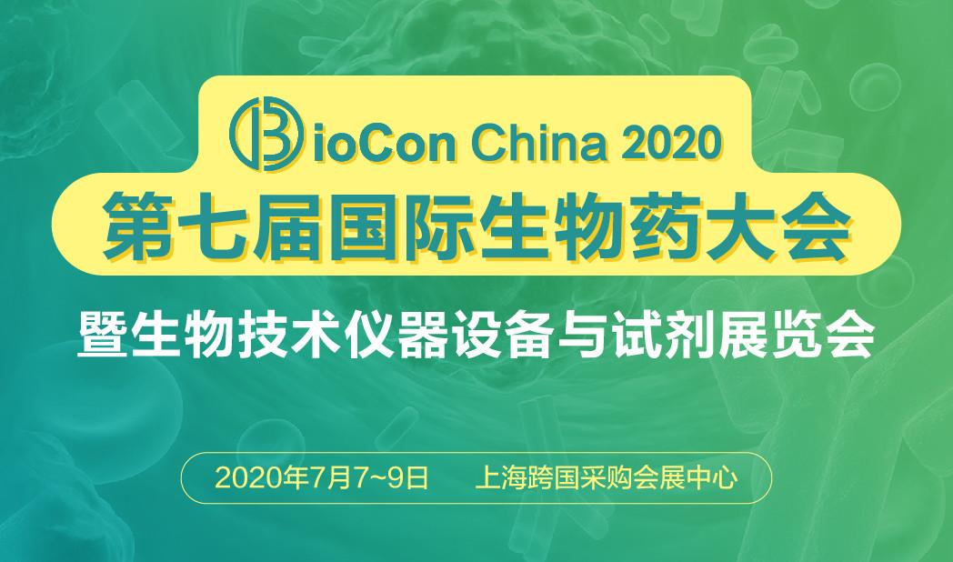 BioCon2020第七屆國際生物藥大會(上海)