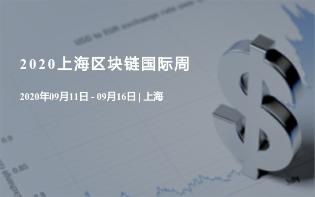 2020上海区块链国际周