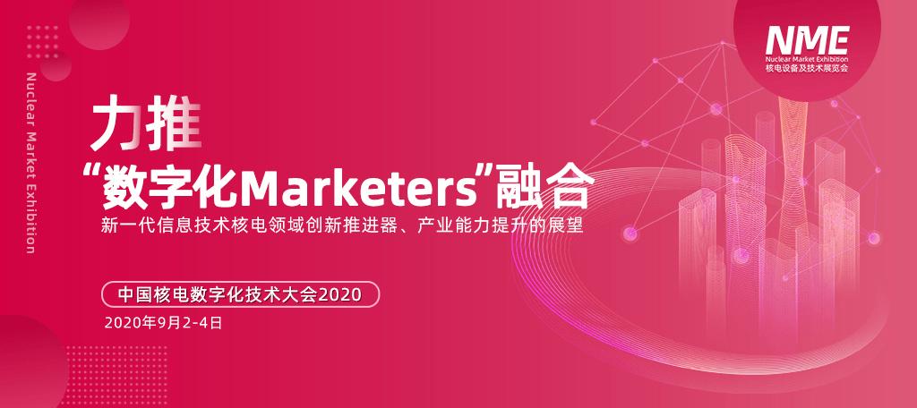 中國核電數字化技術大會2020