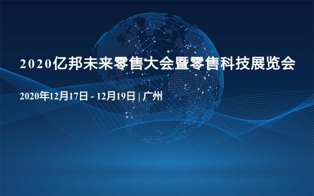2020亿邦未来零售大会暨零售科技展览会