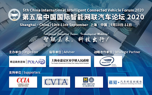 第五屆中國國際智能網聯汽車論壇2020(上海)