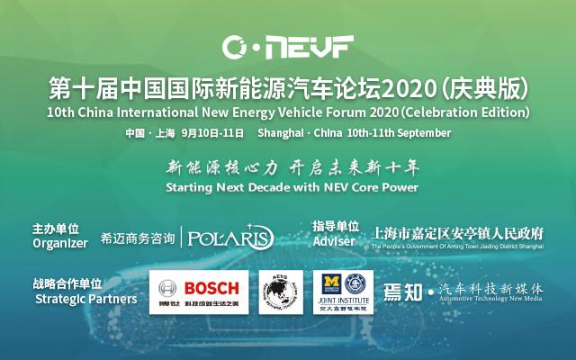 第十屆中國國際新能源汽車論壇2020(慶典版)
