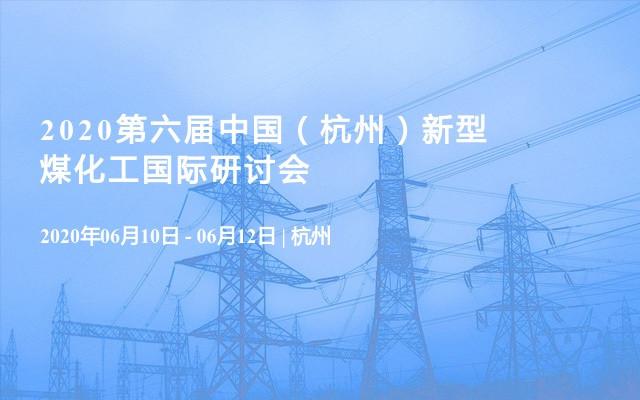 2020第六届中国(杭州)新型煤化工国际研讨会