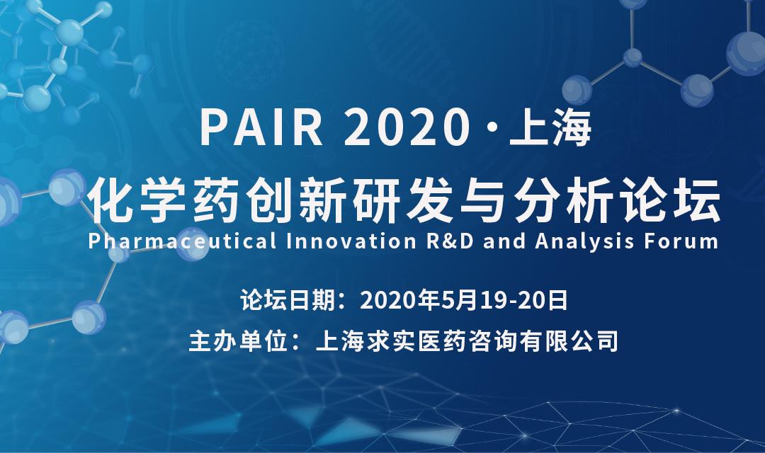 PAIR 2020 化學藥創新研發與分析論壇(上海)