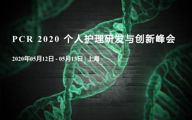 PCR 2020 個人護理研發與創新峰會