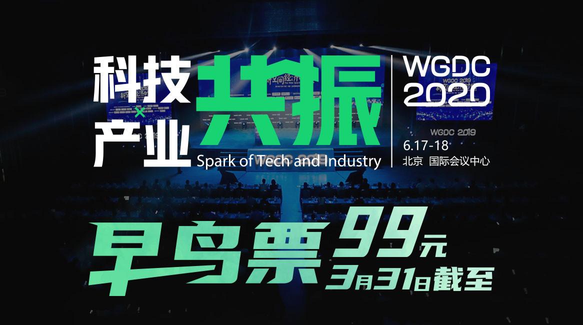WGDC2020-科技與產業的共振(北京)